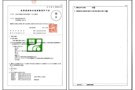栃木県収集運搬許可 優良認定